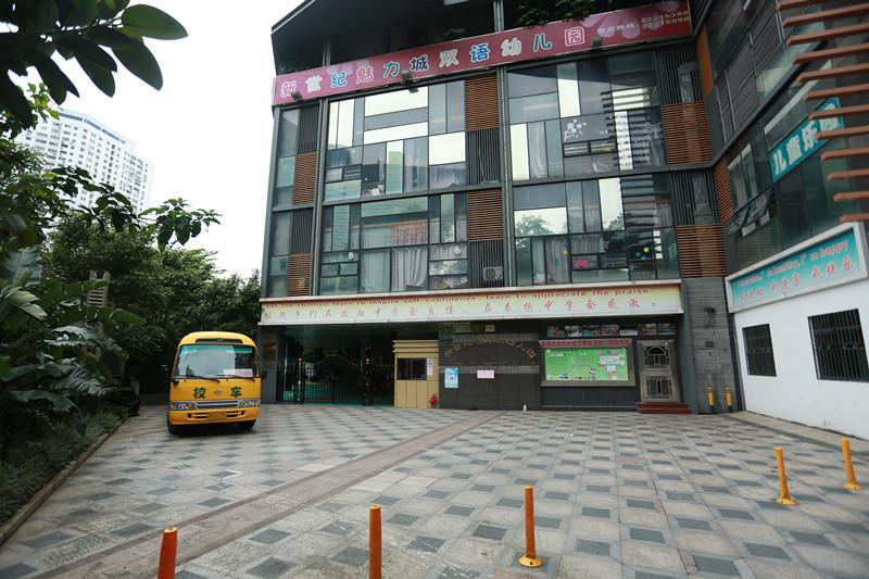 深圳市罗湖区新世纪魅力城幼儿园
